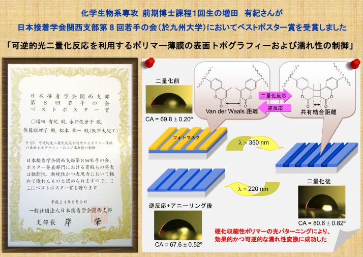 news121023matsumoto