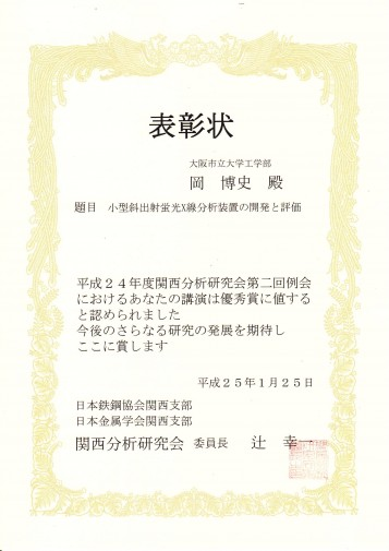 news130208tsuji