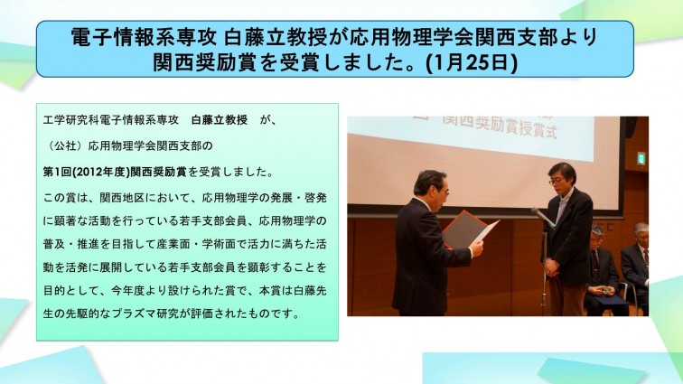 news130313shirafuji