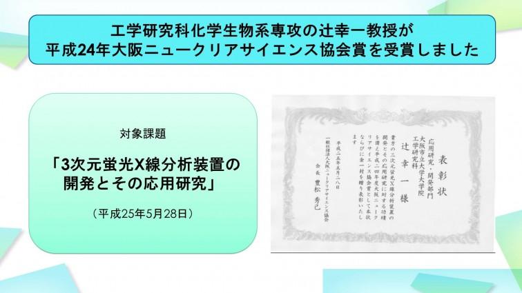 news130619tsuji
