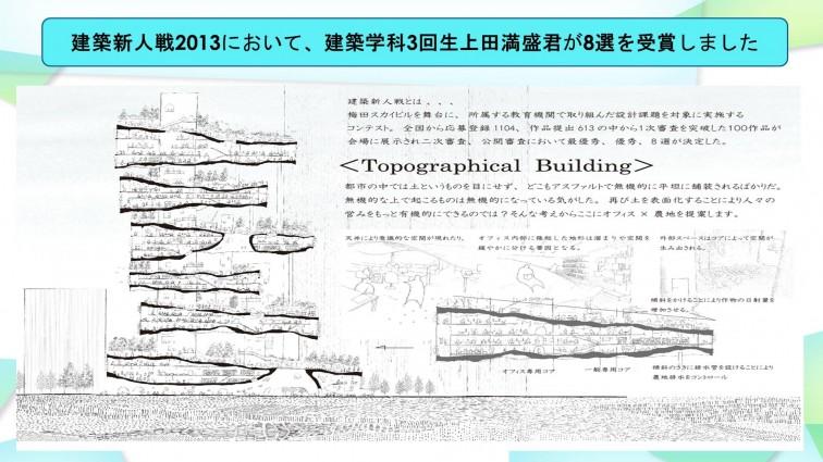 news131112yokoyama