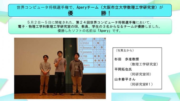 news140515sugita
