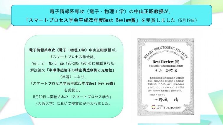 news140521nakayama