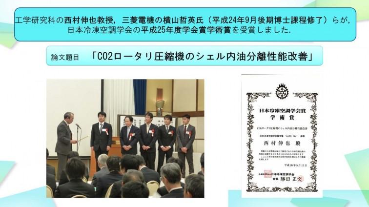 news140521nishimura