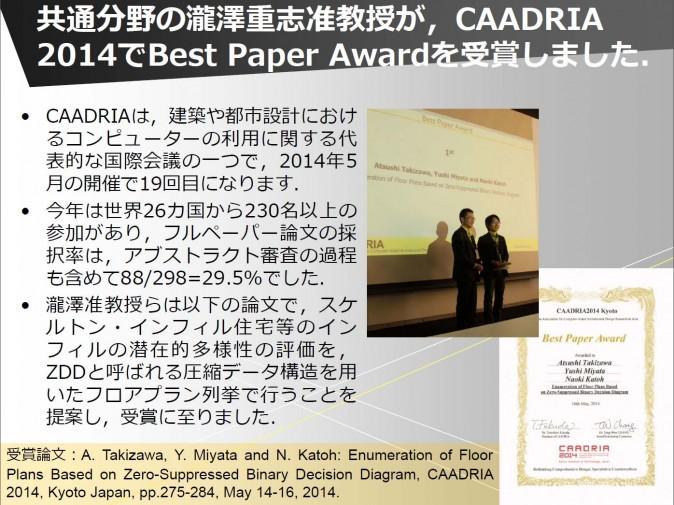 news140526takizawa