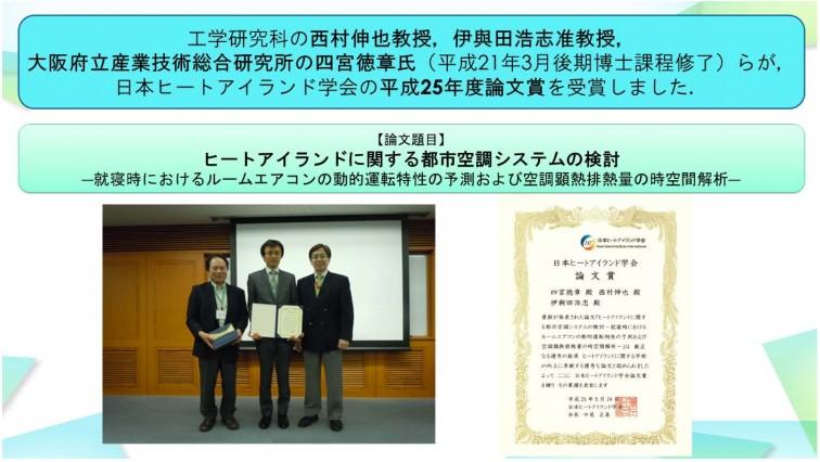 news140618nishimura