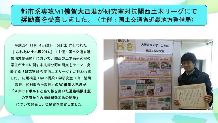 news141119matsumura