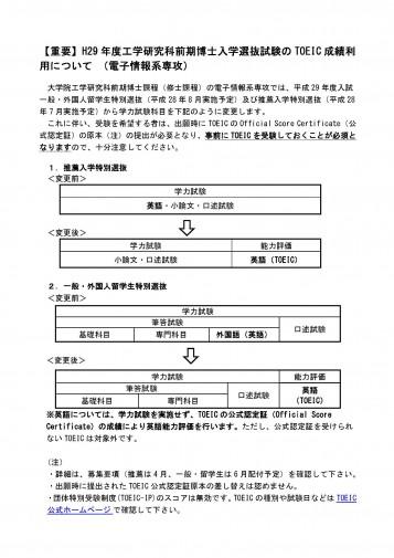 H29年度~電子情報系TOEIC利用について(HP用)