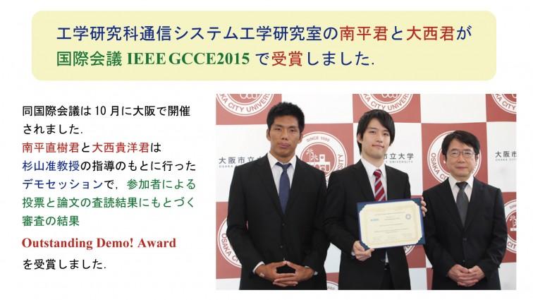 news151112sugiyama