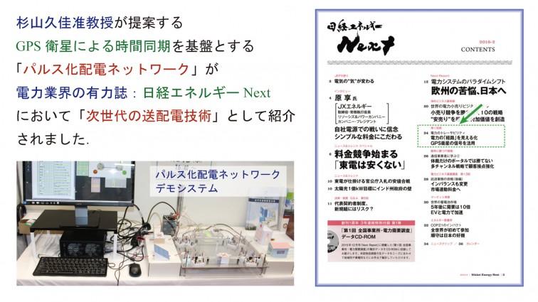 news160208sugiyama