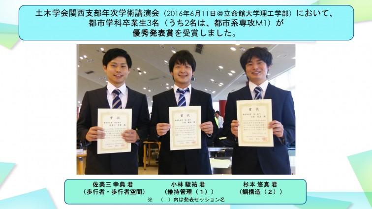 news160613uchida