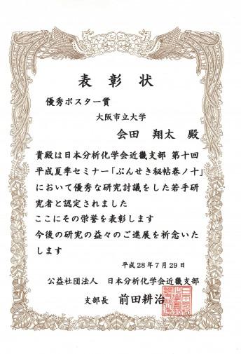 news160808tsuji