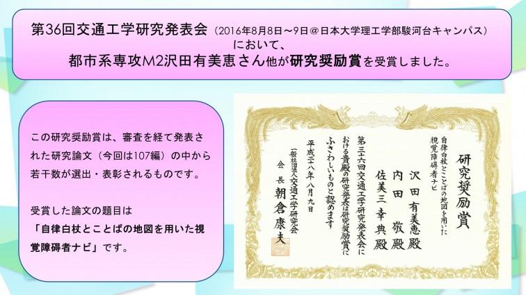 news160906uchida3