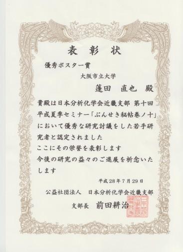 news160912tsuji