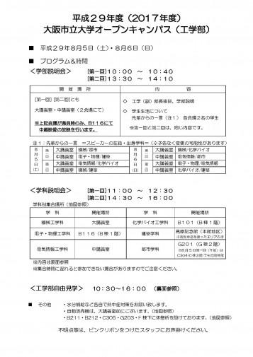 news0714katayama02