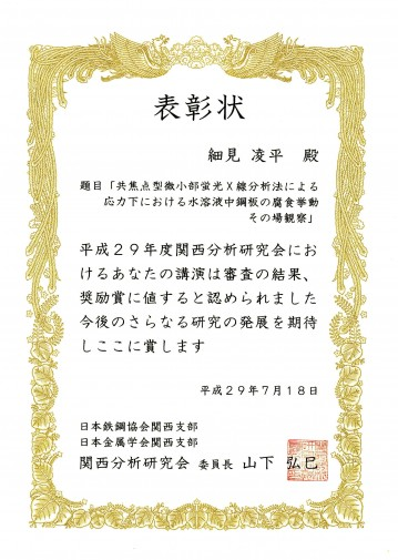 news170720tsuji