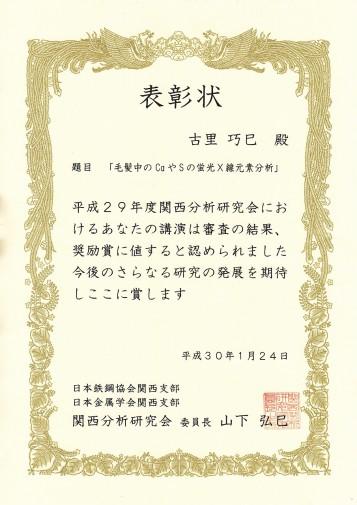 news180201_2tsuji