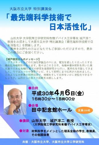 event180326tachibana_taro