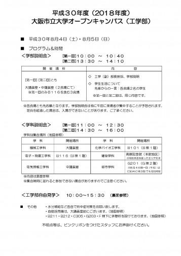 news180719oc_1