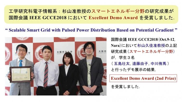 news181022sugiyama