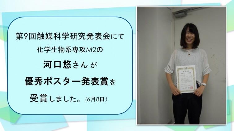 news181123yoshida