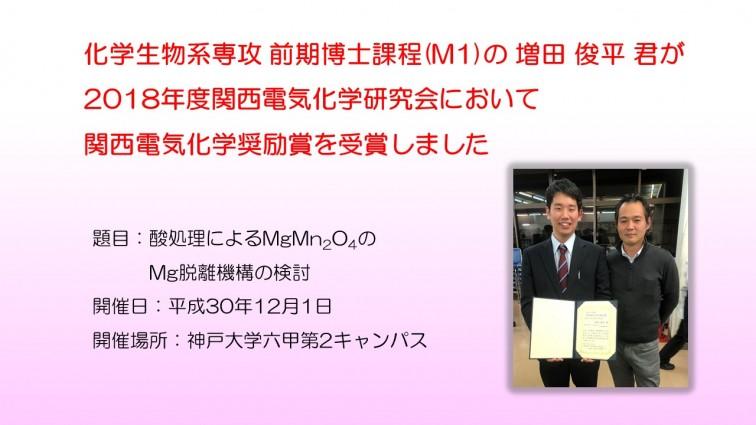 news181203ariyoshi