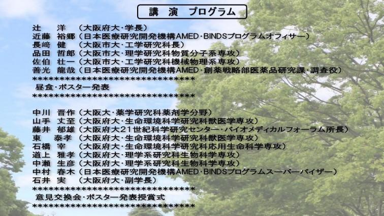 news190129saeki2