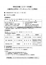 news190711okamura1