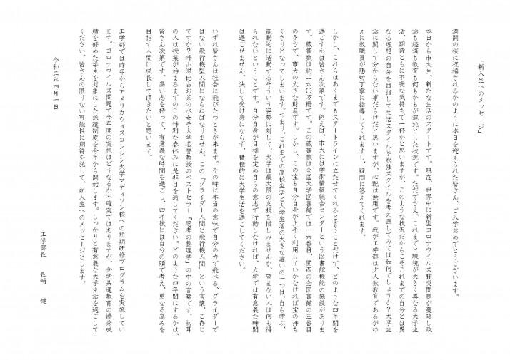 news20200331kyomu1