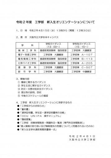 news20200331kyomu2