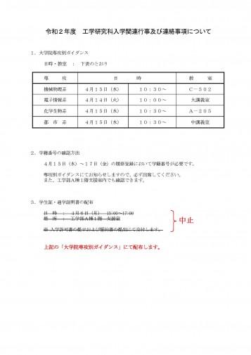 news20200331kyomu