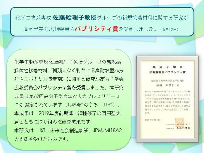 news200513sato