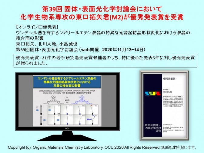 news201117kobatake
