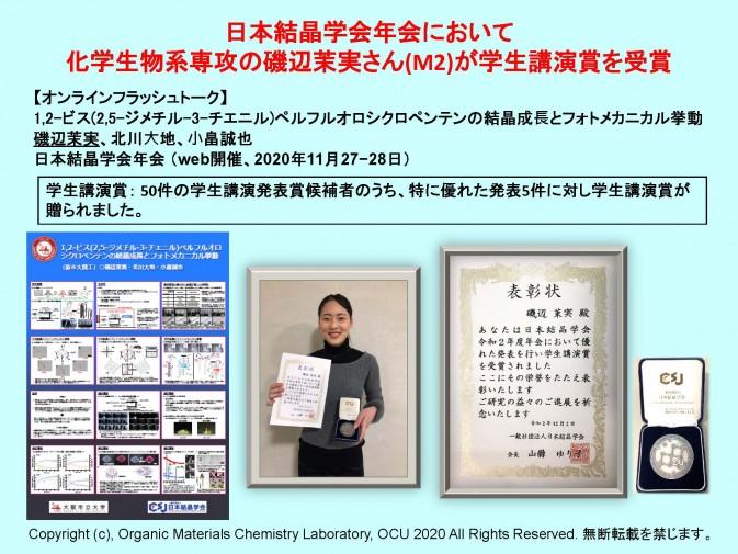 news210107kobatake