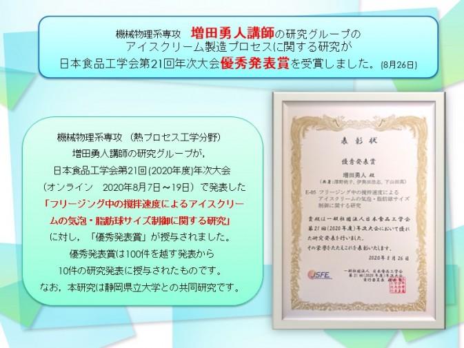 news210204masuda